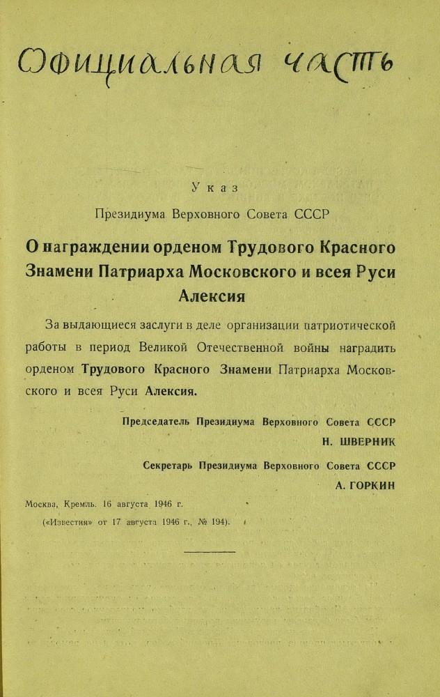 http://archive.e-vestnik.ru/pics/1946/08/images/00000427.JPG